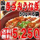 I carve with eel kabayaki! Carve; one bag (50 g) of *6 bag of eel kabayaki set Kagoshima product eel dog days day of the Ox★