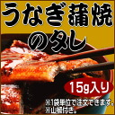 I can order it at 15 g of one bag of sauce ★ unit of eel kabayaki. The day of the Ox of the eel / eel and rice in a lacquered box / bowl of broiled eel on cooked rice / eel dog days
