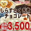 250 g and 200 g of dish simmered in Hyogo product ちりめんじゃこくぎ & snow bower chocolate one set delivery family celebration / only / marine products which inform whether Valentine chocolate gift / dish simmered in / nail / crape / Tokushima product informing it is weak
