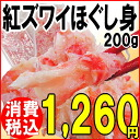 A gift present present rouge Y crab unties it; is cooking / sea foods 200 g of bodies (flake) deep red ずわい / Y / celebration / family celebration / celebration of recovery / sixtieth birthday celebration simply