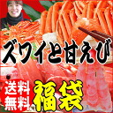 It is 2 kg of lucky bag / sales the total of 1 kg of jumbo sweet shrimp (approximately around 50-55) to a lucky bag among pan set / crab / crab / ずわい / shrimp / shrimp / shrimp / sweet vivo yl snow crab feet (Russia) for 1 kg (before and after approximat
