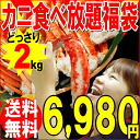 The king crab たらば crab タラバ crab snow crab snow crabs Y crab correspondence here reason ant barbecue materials which there is 2 kg of total crab crab crab lucky bag たらば Y crab all-you-can-eat lucky bags case reason in