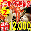 The king crab たらば crab タラバ crab snow crab snow crabs Y crab here reason ant barbecue materials which there is 2 kg of total crab crab crab lucky bag たらば Y crab all-you-can-eat lucky bags case reason in