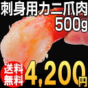 It is celebration / sea foods on 500 g of rouge Y crab nail meat (outsize) rouge ずわい / Y / celebration / family celebration / celebration of recovery / sixtieth birthday to a present in Mother's Day in Father's Day for 2014 gift crab nail sashimi for portion sashimi