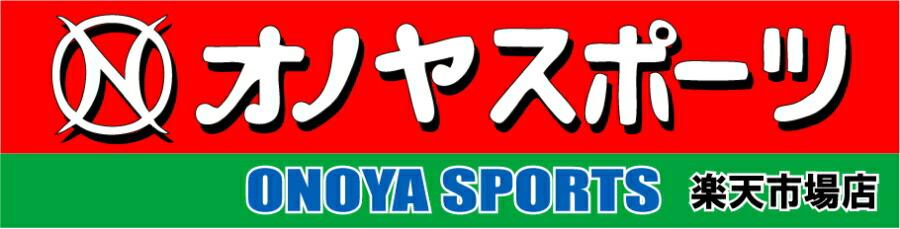 オノヤスポーツ楽天市場店:株式会社オノヤスポーツ