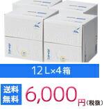 12L×4箱 送料無料 6,000円(税抜)