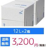 12L×2箱 送料無料 3,200円(税抜)