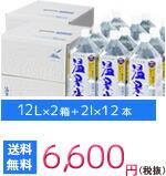 12L×2箱+2L×12本 送料無料 6,600円(税抜)