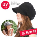 To dress up in a wide-brimmed magnifique casket small face effect Japan-made UV protection whenua and ★ #CQ #WN: U