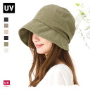 [] Hat effect small face UV Clocher fits easily under the influence of the more cum and hemp mixed shade effect Ali HERU 3 colors カブロカムリエ CABLOCAMURIE [women's UV hats casket awning] #WN: U #WN: Q
