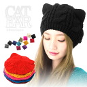 Knit Cap / Hat cat ear knit hat / beret Hat #WN: K #WN: B