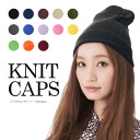 Knit Cap / Hat standard plain Beanie hat (long) STANDARD BEANIE KNIT CAP #WN: K