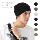 Knit Cap / Hat more cum and cotton knit Beanie Hat KNIT BIENIE #KT #WN: K