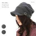 Small face effect comb Kyun boobs and cute silhouette solid newsboy with button charcoal / Brown #WN: Q