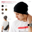 Knitted hats / hats 3-WAY useful ONSPOTZ Beanie knit Cap #KT #WN: K