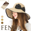To dress up in a wide-brimmed hat UV protection FENUA Ribbon blade actress Cap Hat brim approximately 12 cm ★ #WN: S #WN: U
