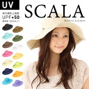 Scalar Hat SCALA LC511 Ribbon Crusher Hat #WN: H #WN: U