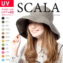 Now final disposal sale 1,050 Yen ★ scalar UV cotton Hat improved Hat ★ customer complaints to improve special model ★ SCALA LC399 #WN: H #WN: U