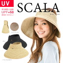 Scalar sun visor Hat UV cut best value ★ wide brim! Rounding to the compact and portable! ★ SCALA #WN: U #WN: O