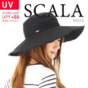 Hat scalar SCALA cotton UV approximately 13.5 cm brim wide actress Hat! Definitely great success with vacation ビッグブリム Hat Black LC573 SCALA COTTON BIG BRIM HAT BLACK #WN: H #WN: U