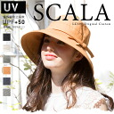 [] Scalar Hat company another note spit in the before and after difference is! Spit wide cotton hat all 6 color SCALA LC399 [women's lace Ribbon キャペリン actress Hat] #WN: U #WN: H.