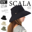 [] Scalar Hat another company note cotton UV Hat brim wide ミドルブリム (11 cm) SCALA LC399B [actress women's Cap キャペリン] #WN: H #WN: U.