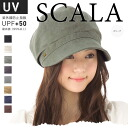 UV protection & small face effect UPF 50 + SCALA UV MANIFUQUE CASQUTTE Hat #WN マニフィックキャス cricket improved scalar UV: U