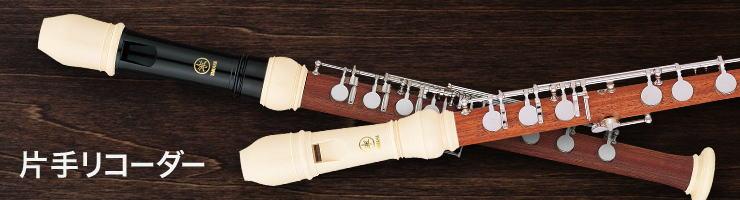 ongakutairiku rakuten global market yamaha soprano hand