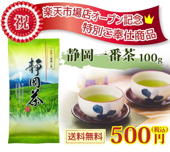 静岡一番茶