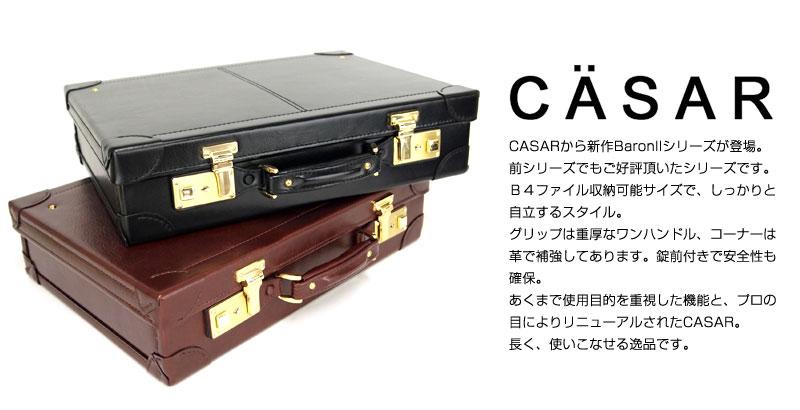【セール】ビジネスバッグ メンズ シーザー CASAR トランクケース/アタッシュケース/ビジネスバッグ/ブリーフケース BaronII バロンIIシリーズ 15511【送料無料・代引き手数料無料】【牛革】【あす楽対応】【10P09Jul16】
