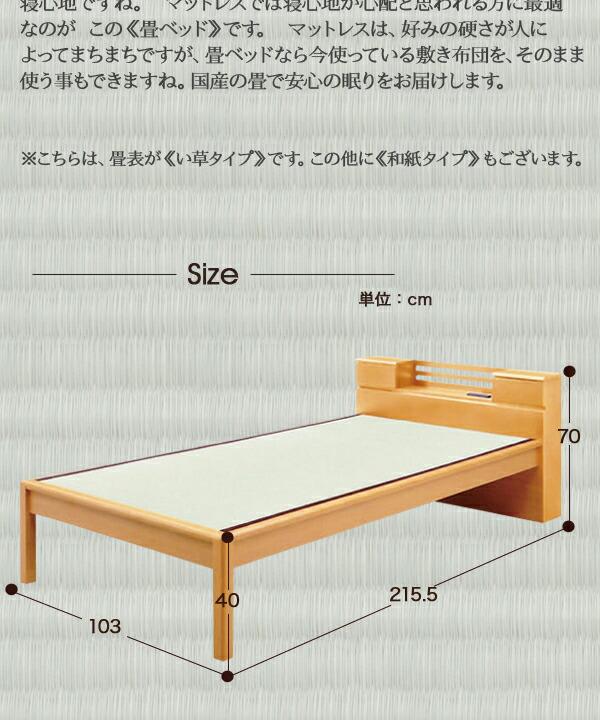 ... 畳ベッド tatami たたみ タタミ