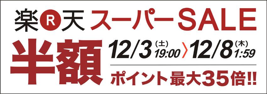 スーパーセール×ポイントアップ祭!