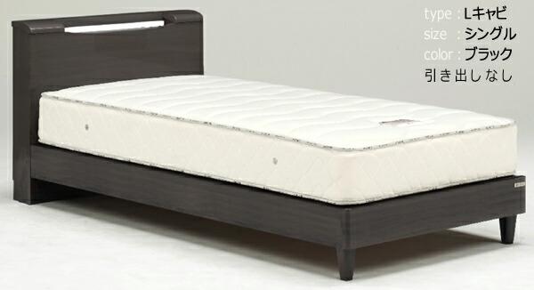 シングルベッド ベッドフレームのみ