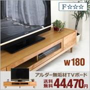 アルダー無垢テレビボード