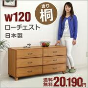 桐材使用W120ローチェスト