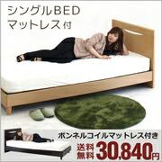 シンプルなシングルベッド(マットレス付き)