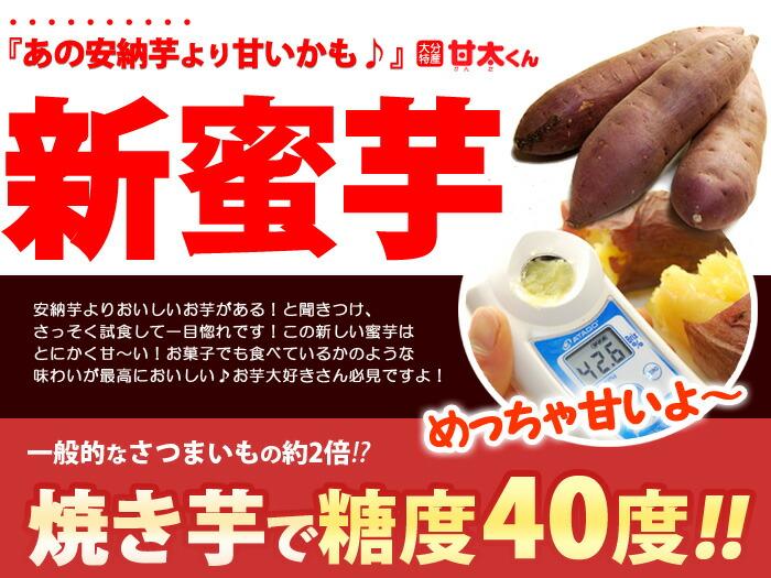 甘太くん焼き芋で糖度40度