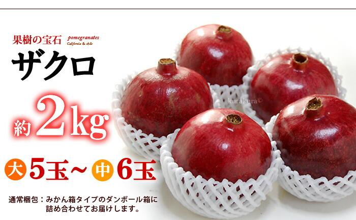 出典:http//image.rakuten.co.jp. ザクロの価格