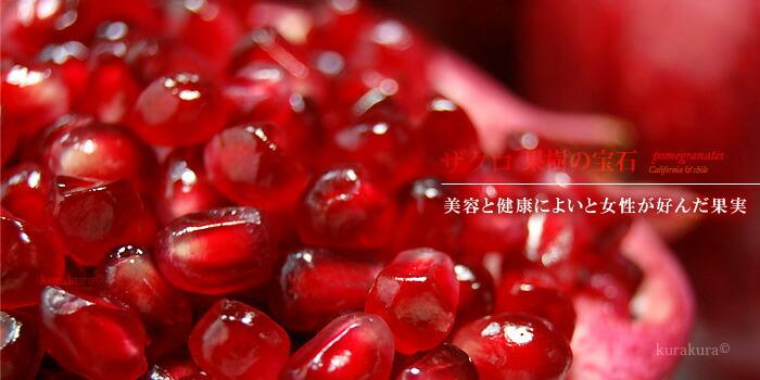 ザクロは果樹の宝石