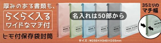 角2封筒 保存袋