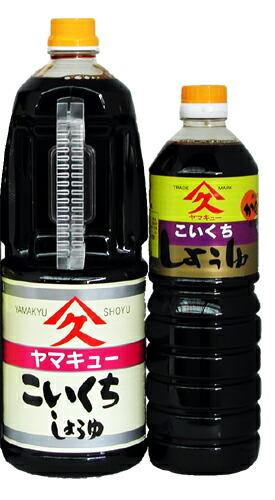 【久保醸造】濃口醤油