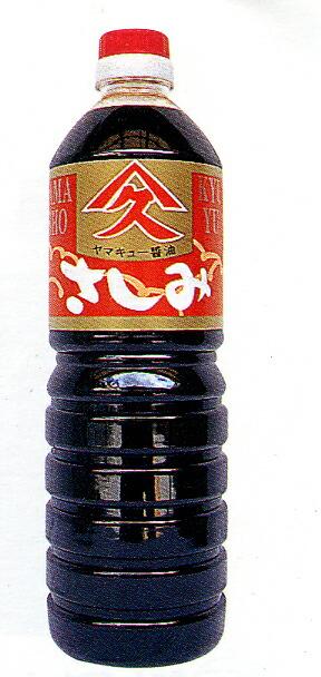 【久保醸造】さしみ醤油