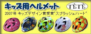 TETE キッズ用ヘルメット スプラッシュハート
