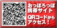 おっぽろっぽ携帯サイトにQRコードでアクセス可能!