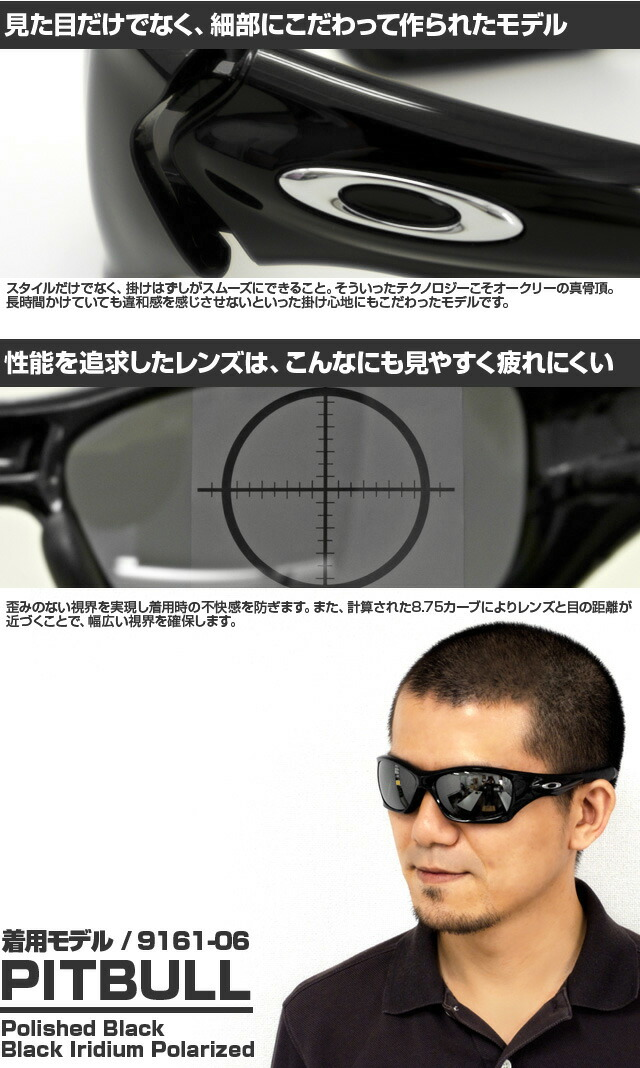 Oakley Pitbull Sunglasses Polarized  optica rakuten global market the polarized lenses on oakley