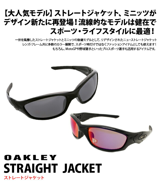 Oakley Straight Jacket 2017