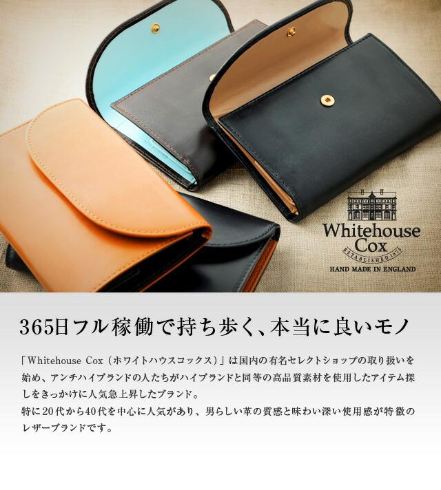 ホワイトハウスコックスの財布のメンズの二つ折り財布のブラックのS7532BlackのWhitehousecoxのブライドルレザー