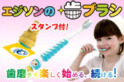 エジソンの歯ブラシ