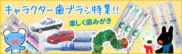 キャラクター歯ブラシ特集!!