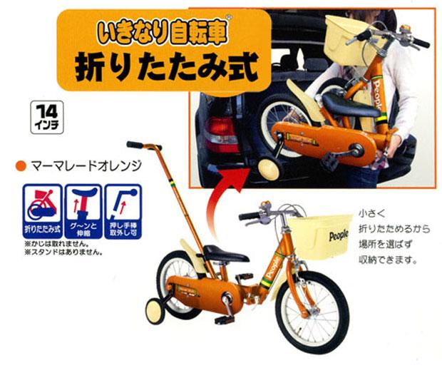いきなり自転車14インチ ...